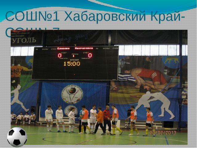СОШ№1 Хабаровский Край-СОШ№7