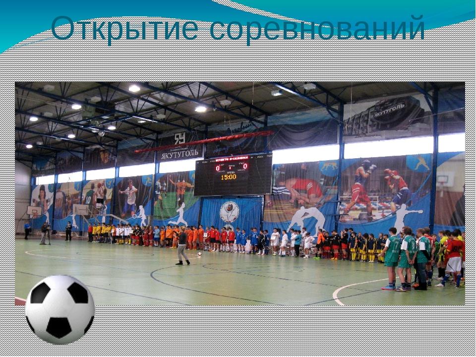 Открытие соревнований