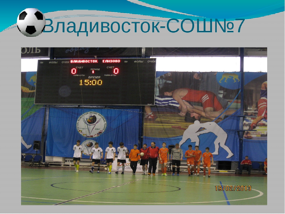 Владивосток-СОШ№7