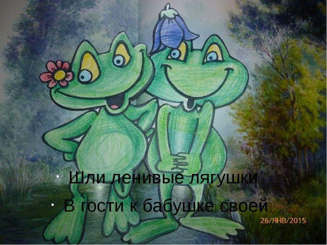 Шли ленивые лягушки В гости к бабушке своей