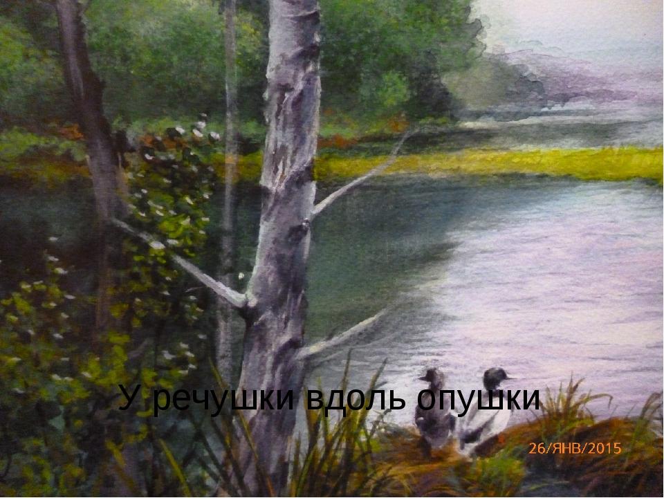 У речушки вдоль опушки