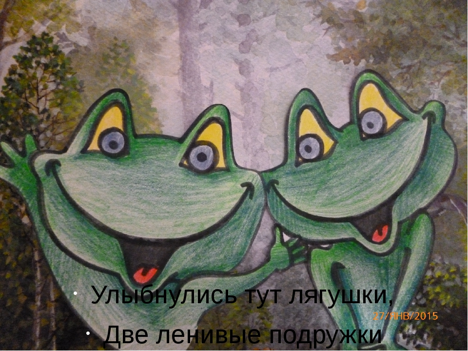 Улыбнулись тут лягушки, Две ленивые подружки