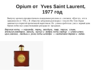 Opium от Yves Saint Laurent, 1977 год Выпуску аромата предшествовала сканда
