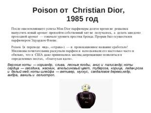 Poison от Christian Dior, 1985 год После ошеломляющего успеха Miss Dior пар