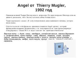 Angel от Thierry Mugler, 1992 год Однажды великий Тьерри Мюглер впал в деп