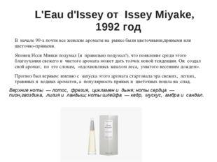 L'Eau d'Issey от Issey Miyake, 1992 год В начале 90-х почти все женские ар