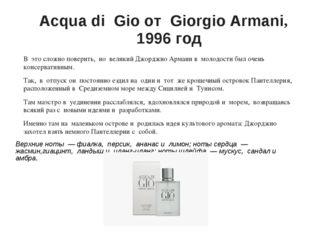 Acqua di Gio от Giorgio Armani, 1996 год В это сложно поверить, но вели