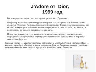 J'Adore от Dior, 1999 год Вы наверняка не знали, что этот аромат родился