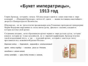 «Букет императрицы», 1913 год Генрих Броккар, который к началу XX века вла