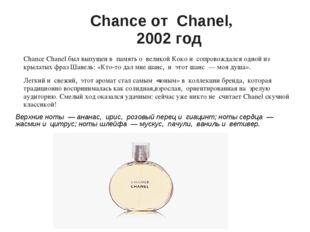 Chance от Chanel, 2002 год Chance Chanel был выпущен в память о великой К