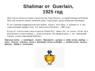 Shalimar от Guerlain, 1925 год Жак Герлен обожал историю строительства Тадж