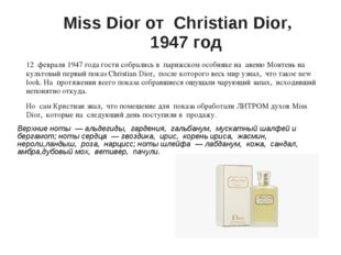 Miss Dior от Christian Dior, 1947 год 12 февраля 1947 года гости собрались