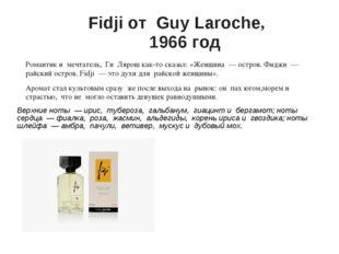 Fidji от Guy Laroche, 1966 год Романтик и мечтатель, Ги Лярош как-то ска