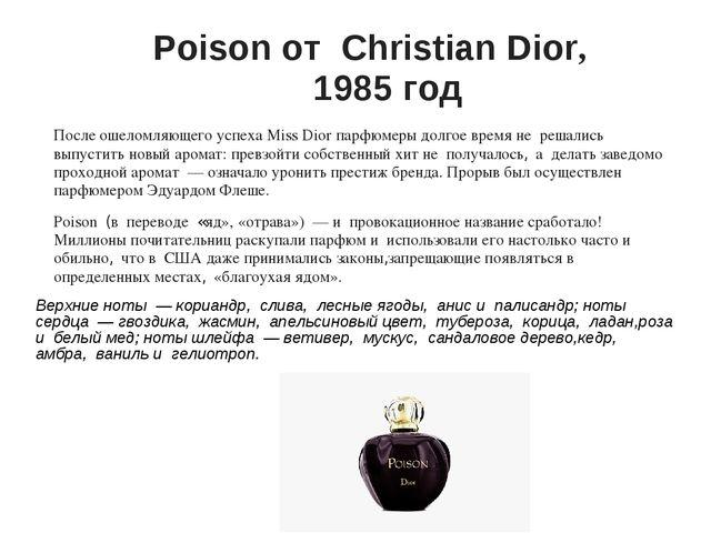 Poison от Christian Dior, 1985 год После ошеломляющего успеха Miss Dior пар...