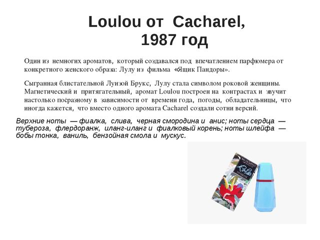 Loulou от Cacharel, 1987 год Один из немногих ароматов, который создавалс...