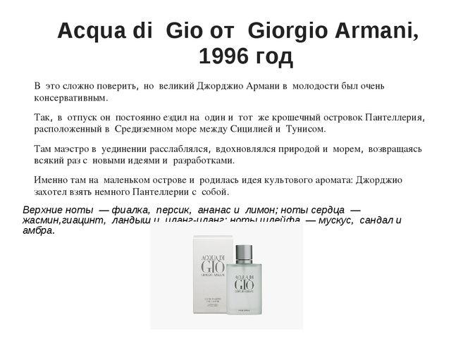 Acqua di Gio от Giorgio Armani, 1996 год В это сложно поверить, но вели...