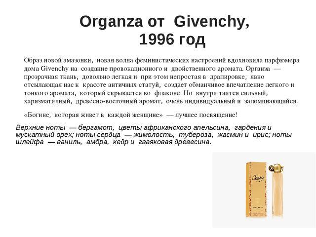 Organza от Givenchy, 1996 год Образ новой амазонки, новая волна феминистич...
