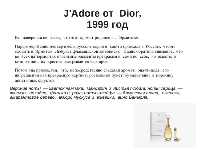 J'Adore от Dior, 1999 год Вы наверняка не знали, что этот аромат родился...