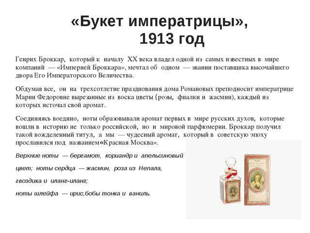 «Букет императрицы», 1913 год Генрих Броккар, который к началу XX века вла...