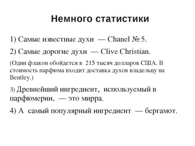 Немного статистики 1) Самые известные духи — Chanel №5. 2) Самые дорогие ду...