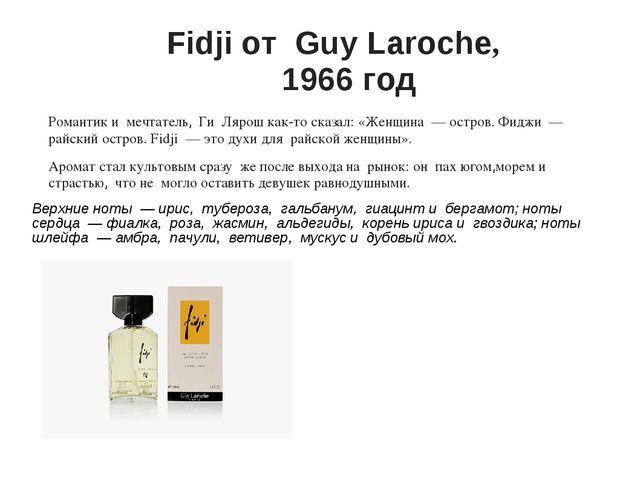 Fidji от Guy Laroche, 1966 год Романтик и мечтатель, Ги Лярош как-то ска...