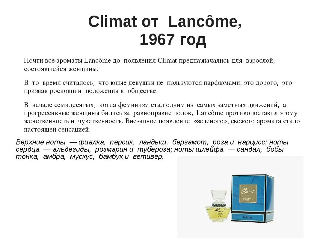 Climat от Lancôme, 1967 год Почти все ароматы Lancôme до появления Climat...