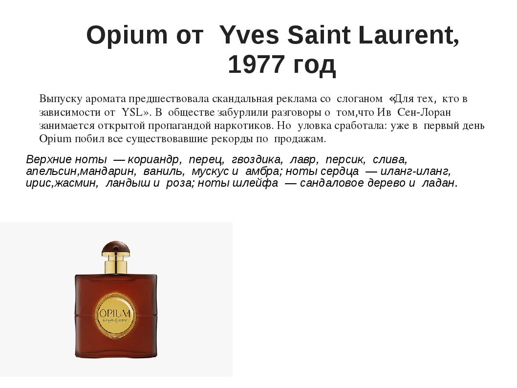 Opium от Yves Saint Laurent, 1977 год Выпуску аромата предшествовала сканда...