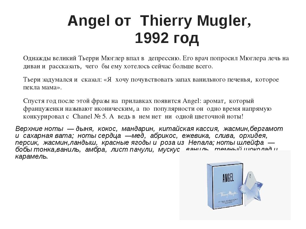 Angel от Thierry Mugler, 1992 год Однажды великий Тьерри Мюглер впал в деп...