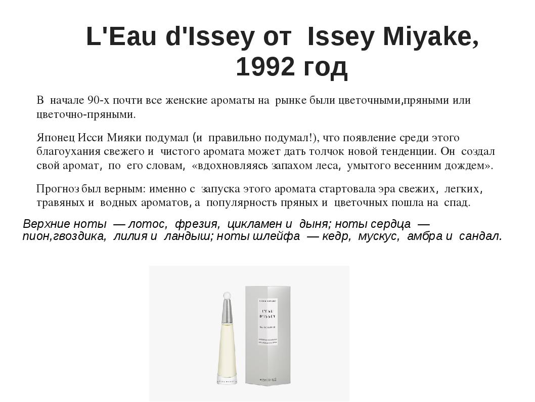L'Eau d'Issey от Issey Miyake, 1992 год В начале 90-х почти все женские ар...