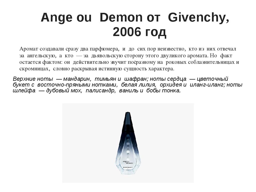 Ange ou Demon от Givenchy, 2006 год Аромат создавали сразу два парфюмера,...