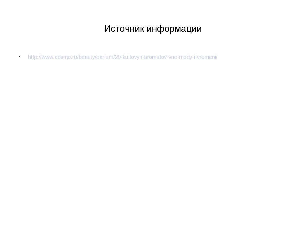 Источник информации http://www.cosmo.ru/beauty/parfum/20-kultovyh-aromatov-vn...