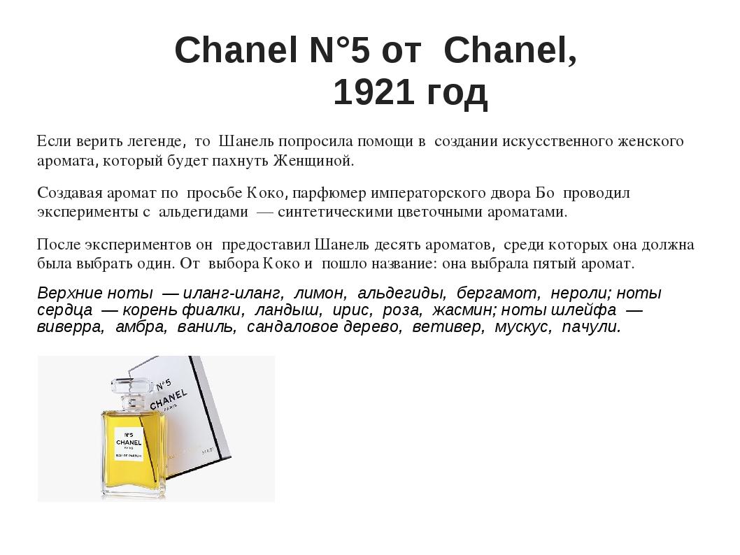 Chanel N°5 от Chanel, 1921 год Если верить легенде, то Шанель попросила п...