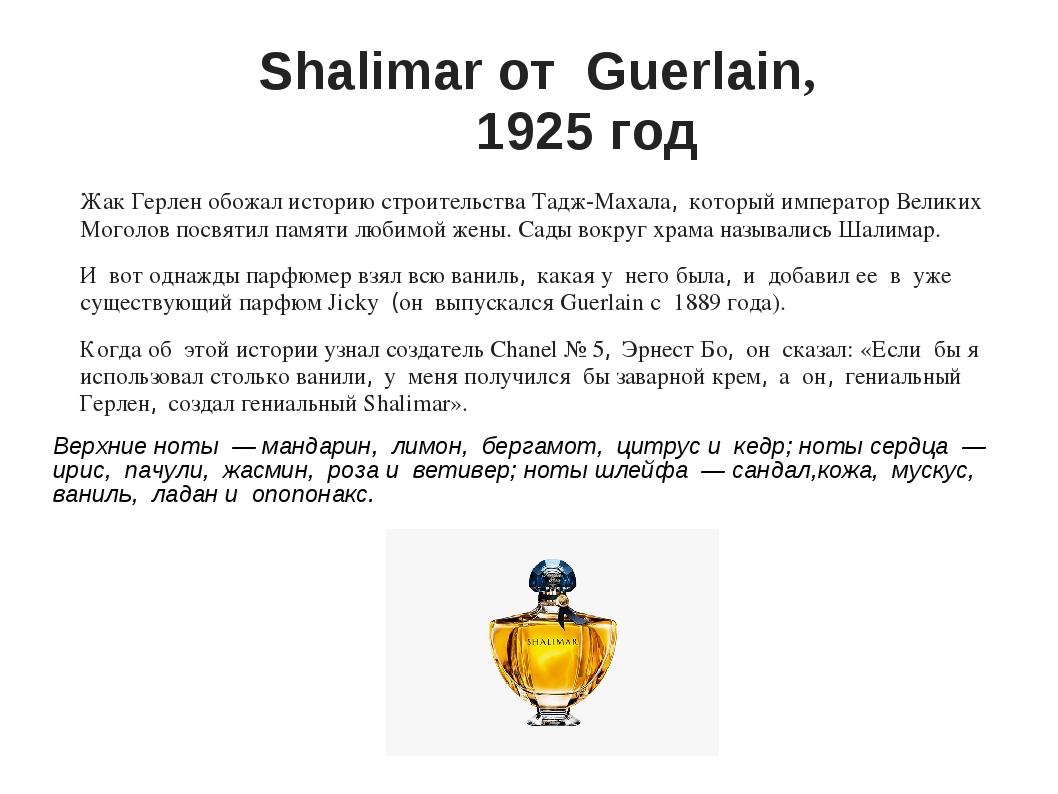 Shalimar от Guerlain, 1925 год Жак Герлен обожал историю строительства Тадж...