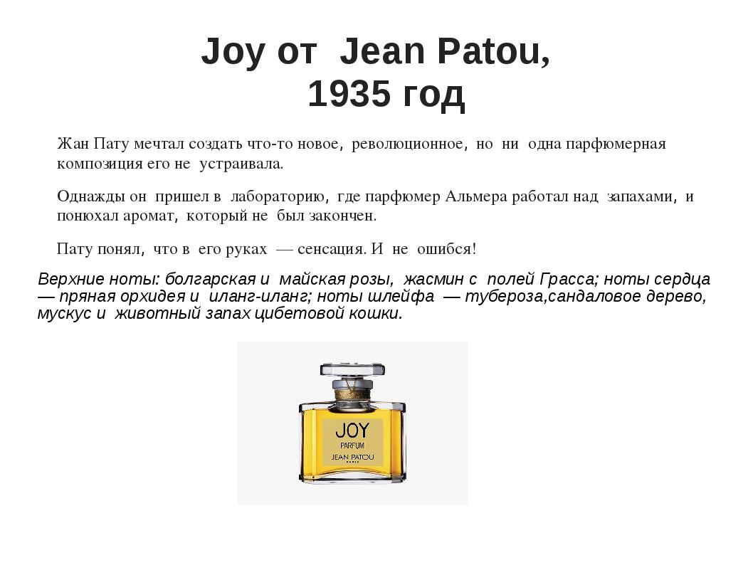 Joy от Jean Patou, 1935 год Жан Пату мечтал создать что-то новое, революци...