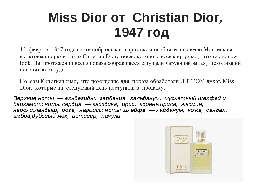 Miss Dior от Christian Dior, 1947 год 12 февраля 1947 года гости собрались...