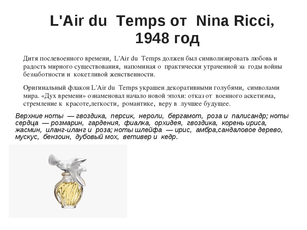 L'Air du Temps от Nina Ricci, 1948 год Дитя послевоенного времени, L'Air...