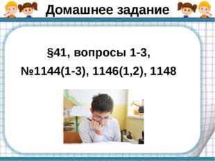 Домашнее задание §41, вопросы 1-3, №1144(1-3), 1146(1,2), 1148