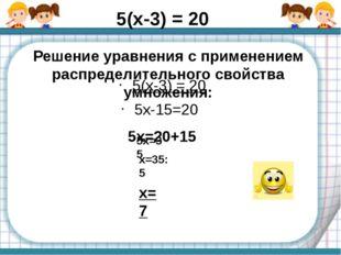 Решение уравнения с применением распределительного свойства умножения: 5(x-3)