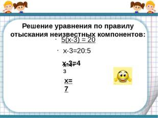 Решение уравнения по правилу отыскания неизвестных компонентов: 5(x-3) = 20 x