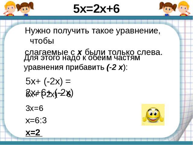 x=2 5х=2х+6 Нужно получить такое уравнение, чтобы слагаемые с x были только с...