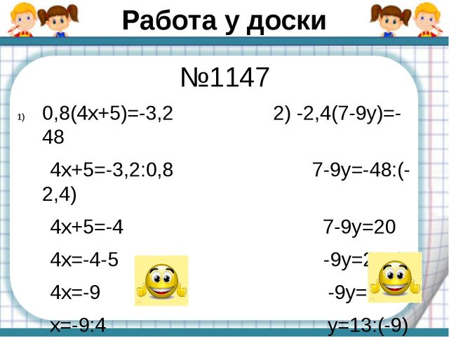 Работа у доски 0,8(4х+5)=-3,2 2) -2,4(7-9у)=-48 4х+5=-3,2:0,8 7-9у=-48:(-2,4)...