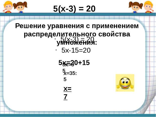 Решение уравнения с применением распределительного свойства умножения: 5(x-3)...