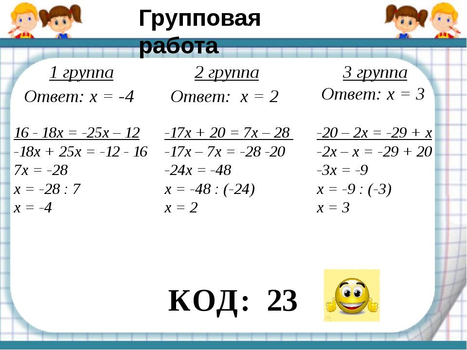 16 - 18х = -25х – 12 -18х + 25х = -12 - 16 7х = -28 х = -28 : 7 х = -4 Группо...