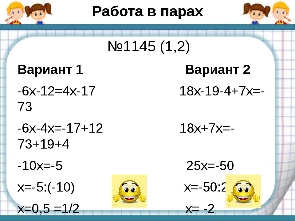 Работа в парах Вариант 1 Вариант 2 -6х-12=4х-17 18х-19-4+7х=-73 -6х-4х=-17+12...