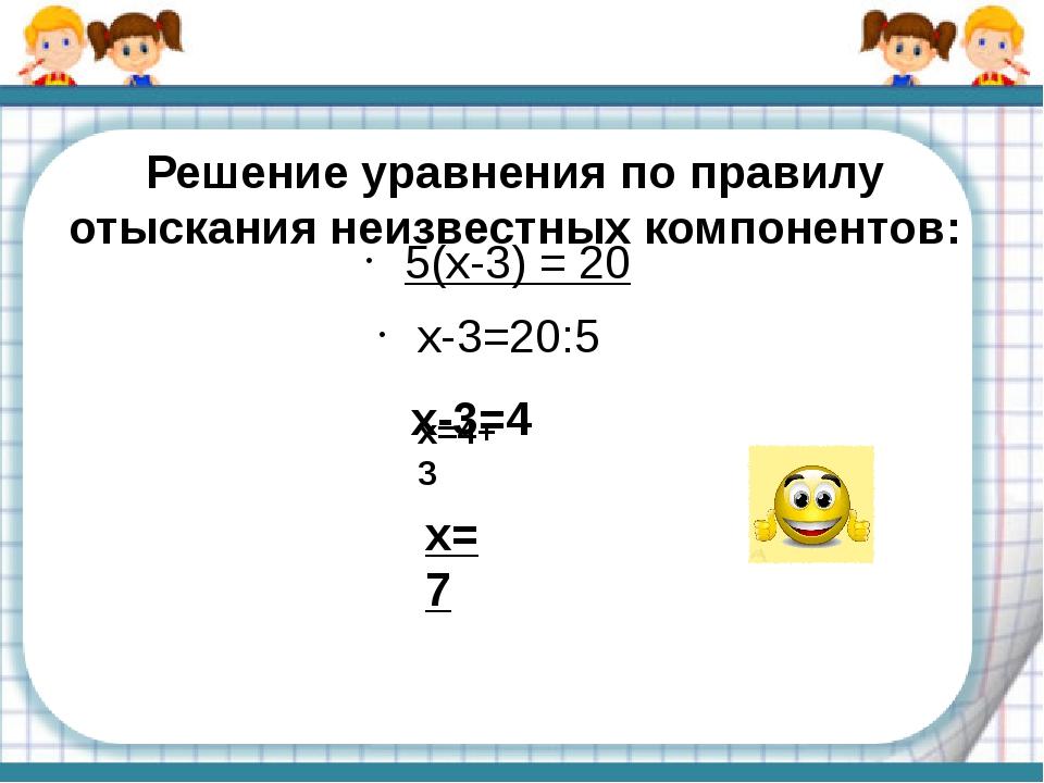 Решение уравнения по правилу отыскания неизвестных компонентов: 5(x-3) = 20 x...