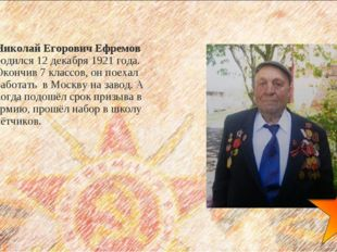 Николай Егорович Ефремов родился 12 декабря 1921 года. Окончив 7 классов, он