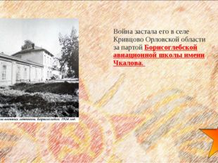 Война застала его в селе Кривцово Орловской области за партой Борисоглебской