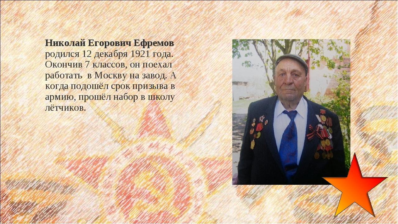 Николай Егорович Ефремов родился 12 декабря 1921 года. Окончив 7 классов, он...