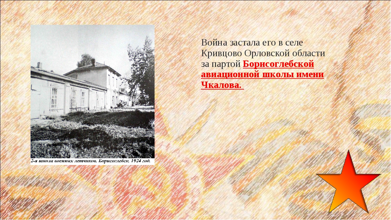 Война застала его в селе Кривцово Орловской области за партой Борисоглебской...