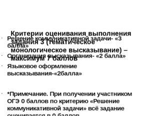 Критерии оценивания выполнения задания 3 (тематическое монологическое высказ